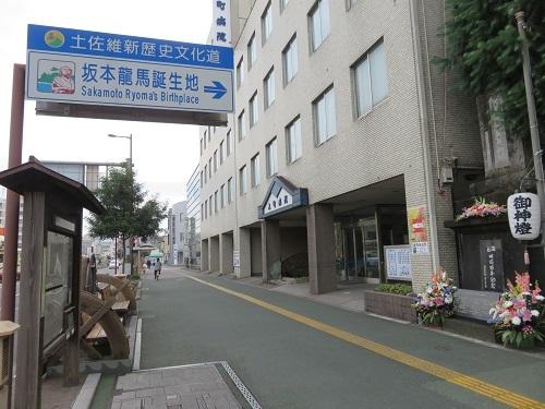 IMG_1214 龍馬誕生地