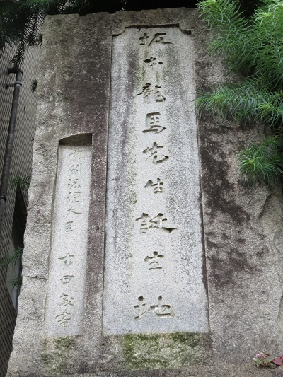 IMG_1206 龍馬誕生地