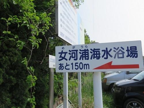 IMG_8880 女河浦海水浴場