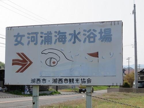 IMG_8890 女河浦海水浴場