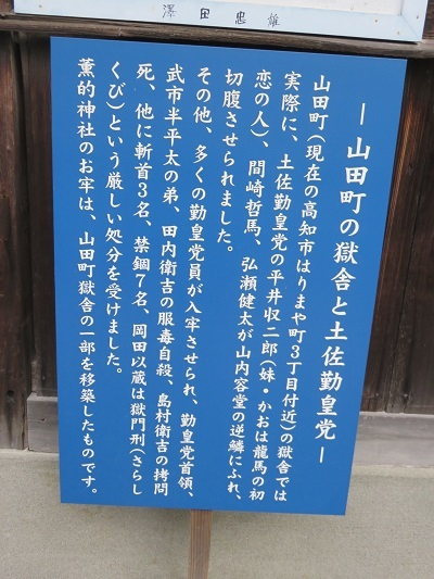 IMG_1522 山田町の獄舎