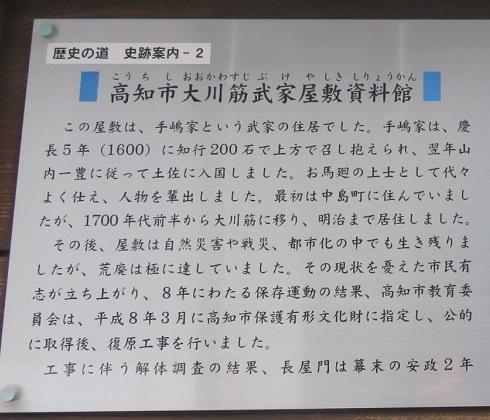 IMG_1545 大川筋武家屋敷