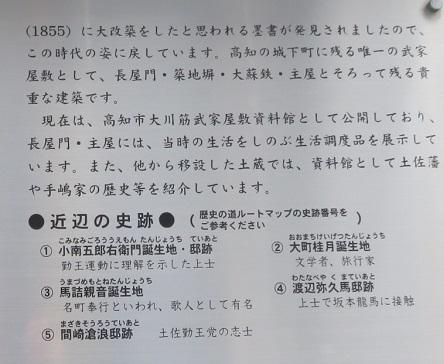IMG_1545 大川筋武家屋敷2