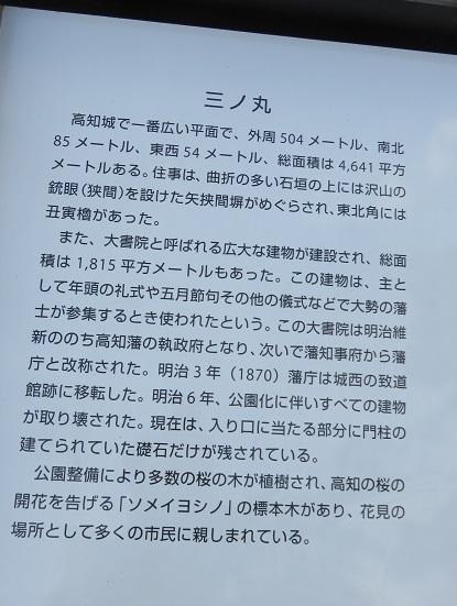 IMG_1424 三ノ丸