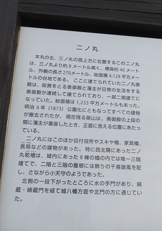 IMG_1513 二ノ丸