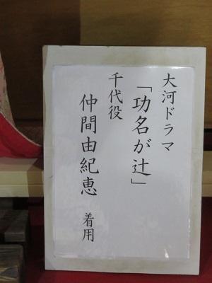 IMG_1467 功名が辻