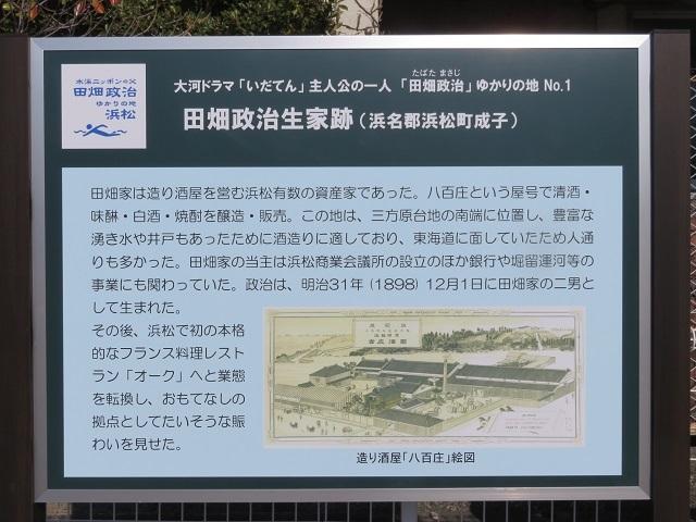 IMG_4080 田畑政治
