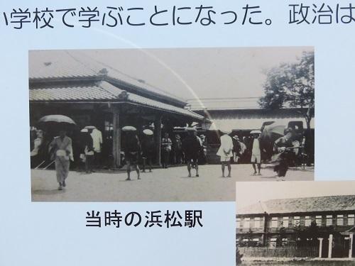 IMG_4092 当時の浜松駅