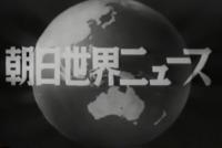 朝日世界ニュース 275号