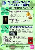 GW特別上映会ポスター