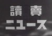 読売ニュース 51号