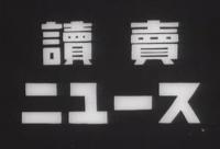読売ニュース第54号