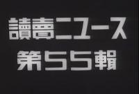 読売ニュース 55号