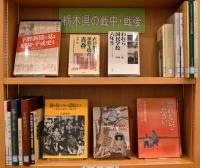 15番書架(栃木県の戦中・戦後)