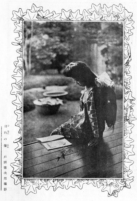 日向の縁1913oct