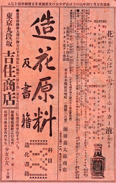ホーカー液1913oct