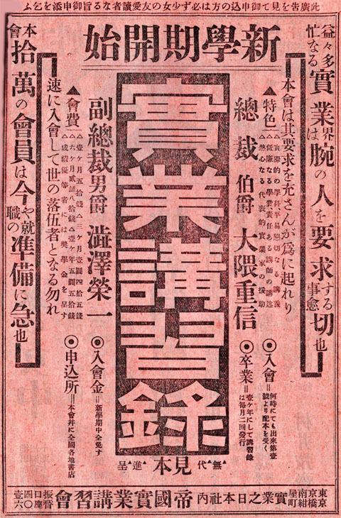 実業講習録1913oct