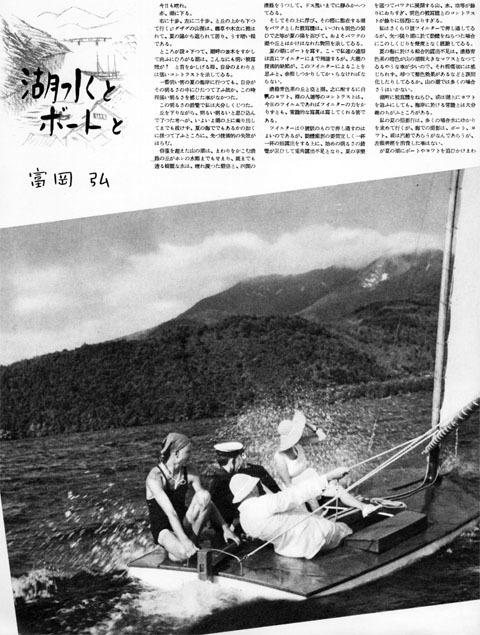 富岡弘1938jun