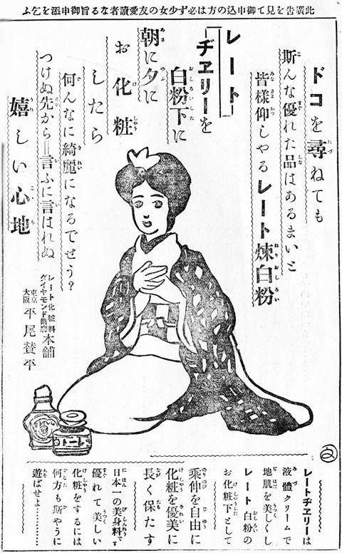 レート煉白粉1913oct