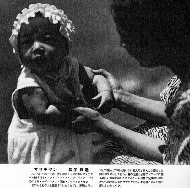 マサチャン1938jun