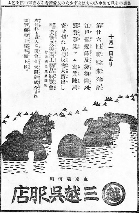 三越呉服店1913oct