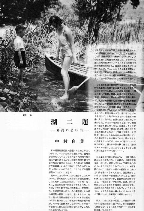 湖二題1938jun