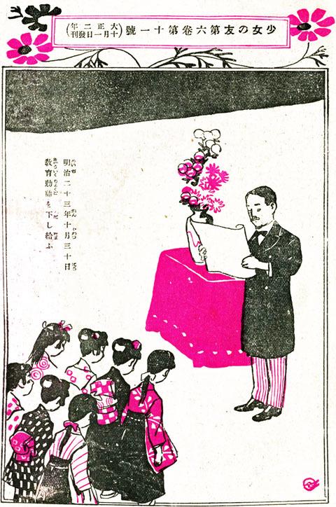 中表紙1913oct