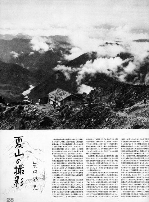夏山の撮影1938jun
