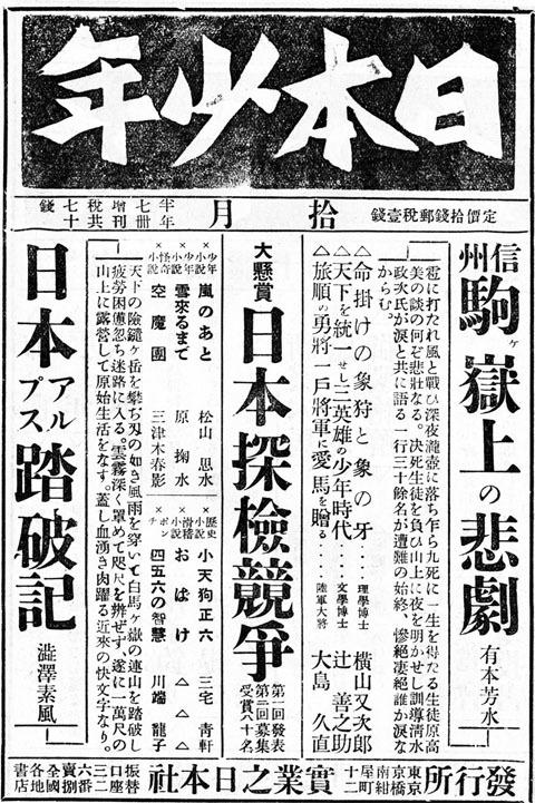 日本少年1913oct