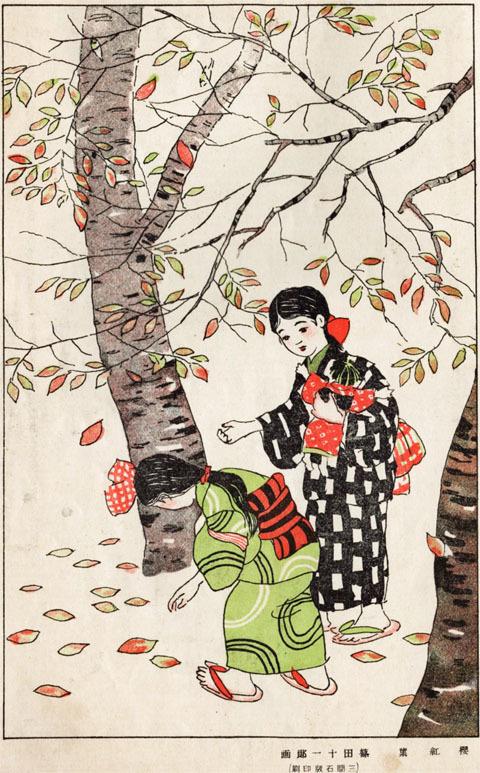 桜紅葉1913oct