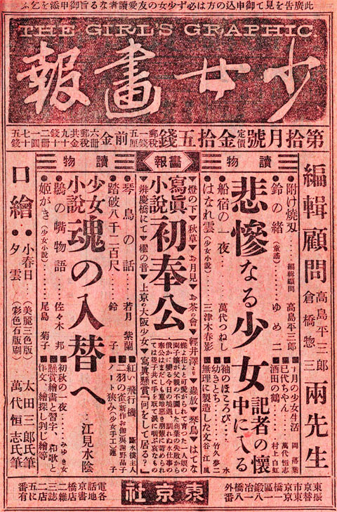 少女画報1913oct