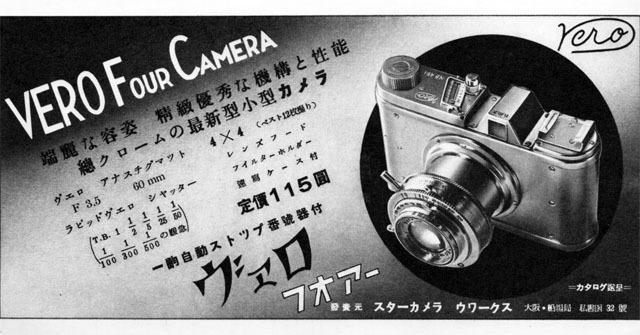 ヴェロフオーカメラ1938jun