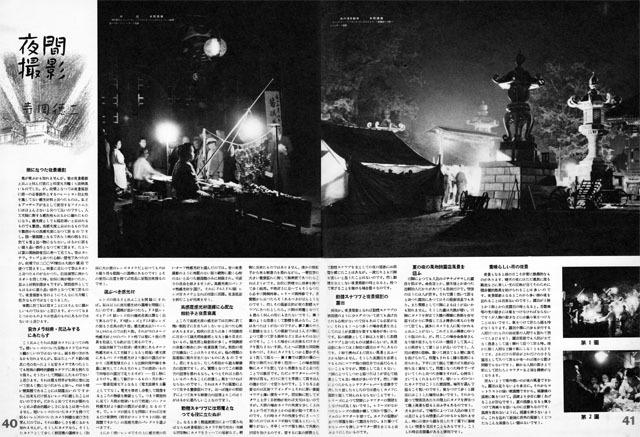 夜間撮影1938jun