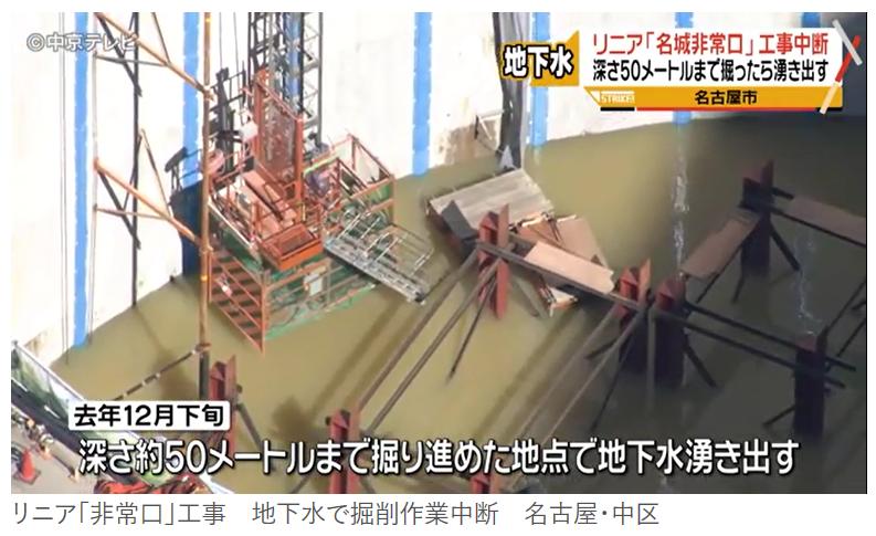 名城非常口地下水あふれる事故