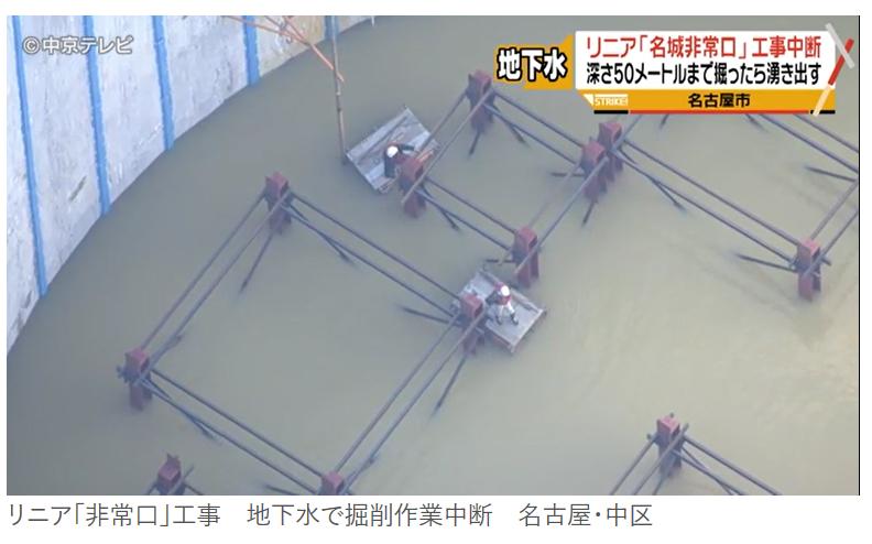 名城非常口地下水あふれる事故の模様