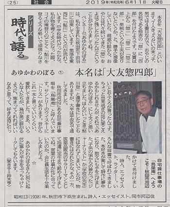 ayukawa_0001.jpg
