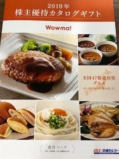 Okinawa_201906.jpg