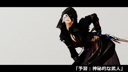 予習:神秘的な武人