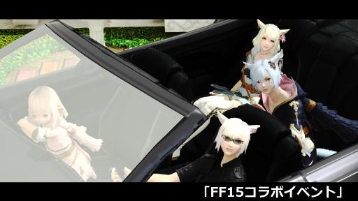 FF15コラボイベント