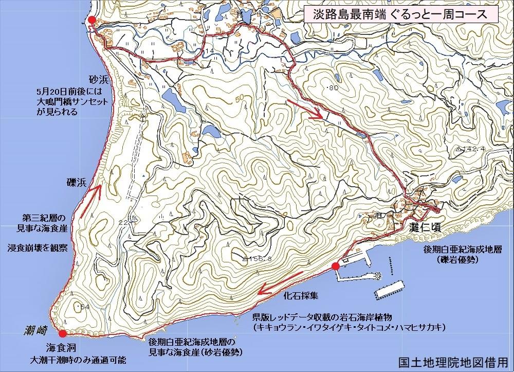 淡路島最南端をぐるっと一周コース