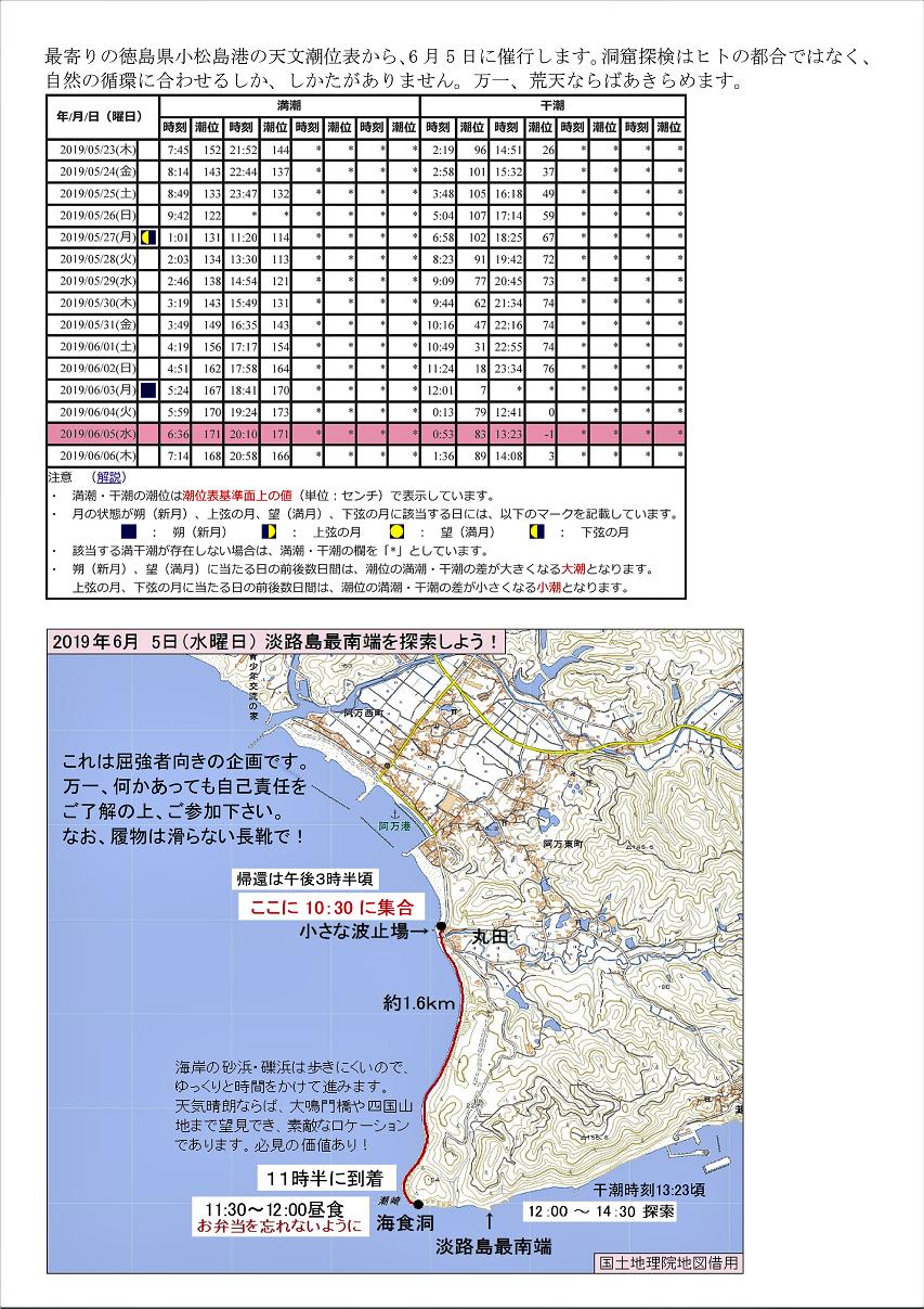 淡路島最南端を探索してみませんか?