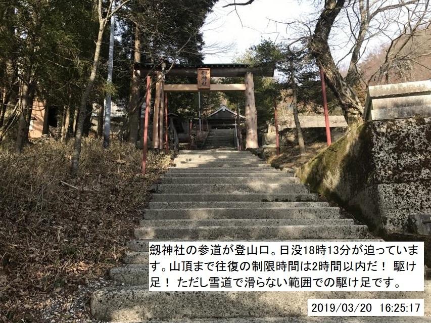 剣山雪見写真ギャラリー その1 (2019年3月20日)
