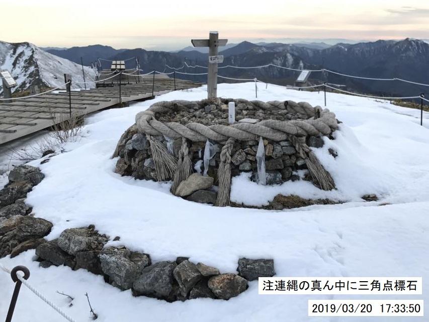 2019年3月20日 剣山の山頂