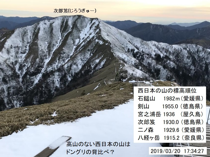 剣山雪見写真ギャラリー その2 (2019年3月20日)