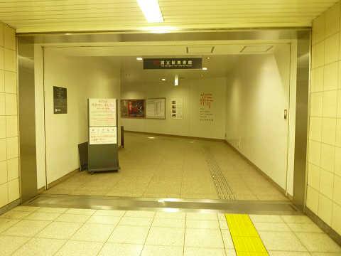 千代田線 乃木坂駅線 国立新美術館近道