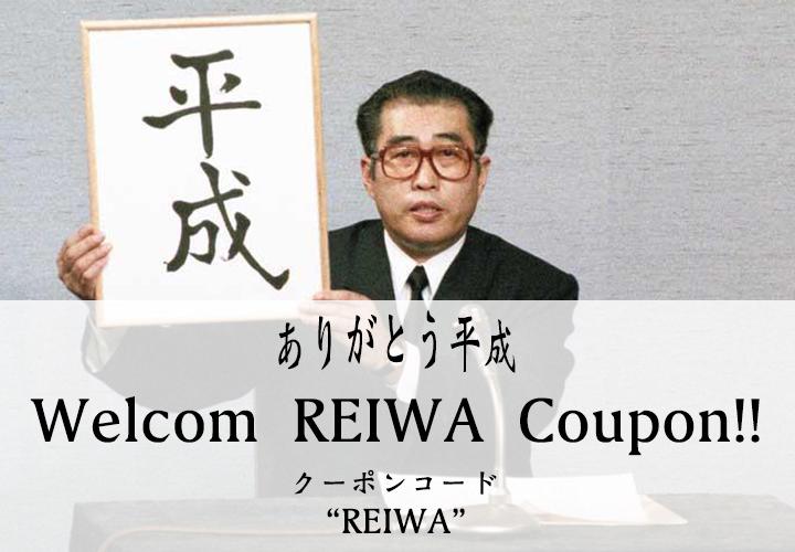 ありがとう平成クーポン