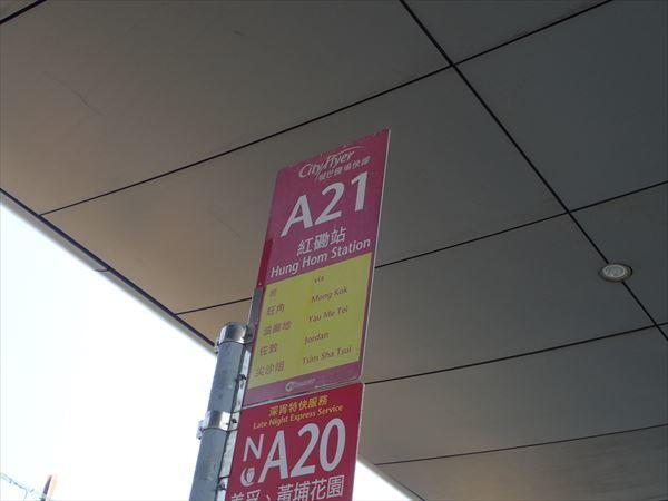 バス停A21