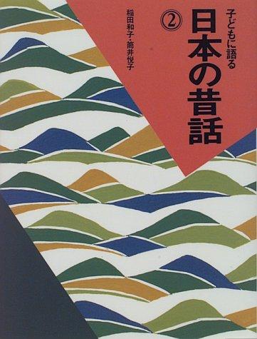 子どもに語る日本の昔話2