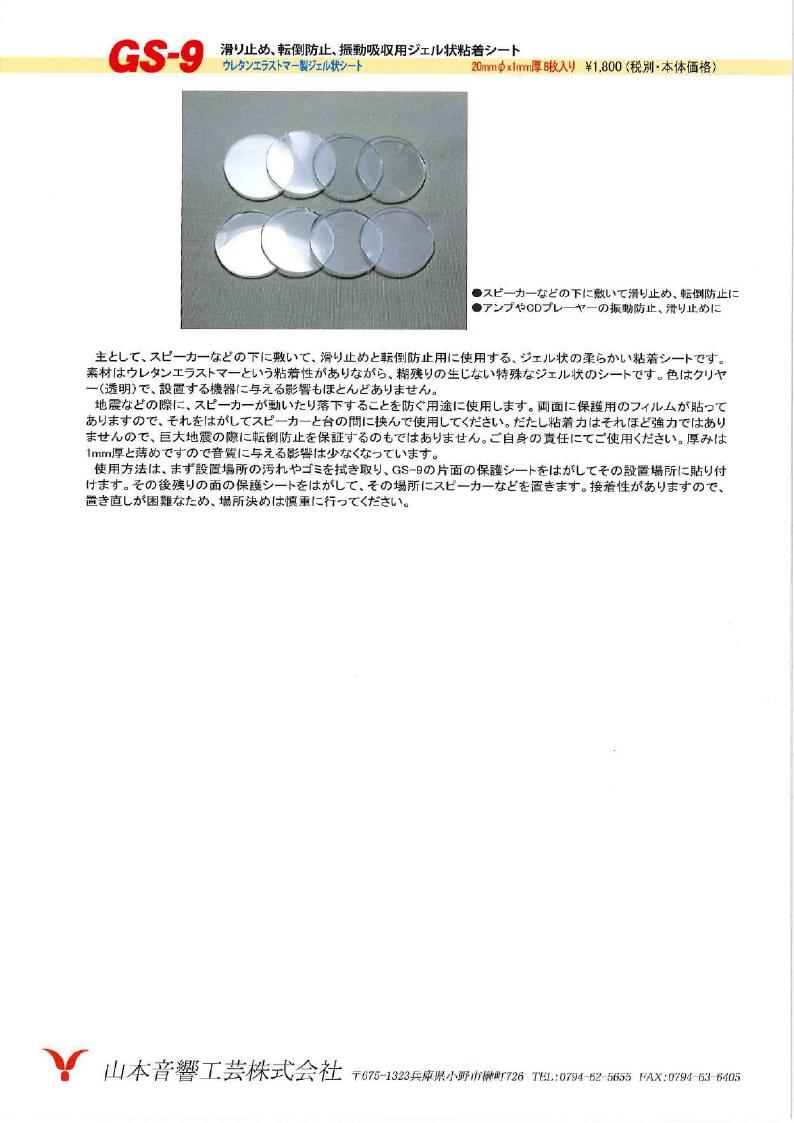 YAMAMOTO「GS9」