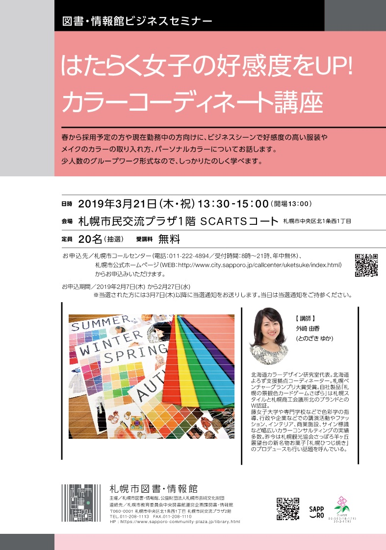 20190321 女子力 図書情報館セミナー